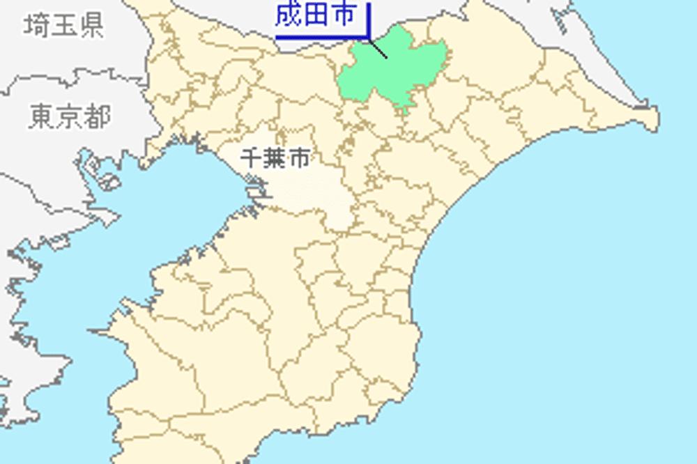 千葉県成田市