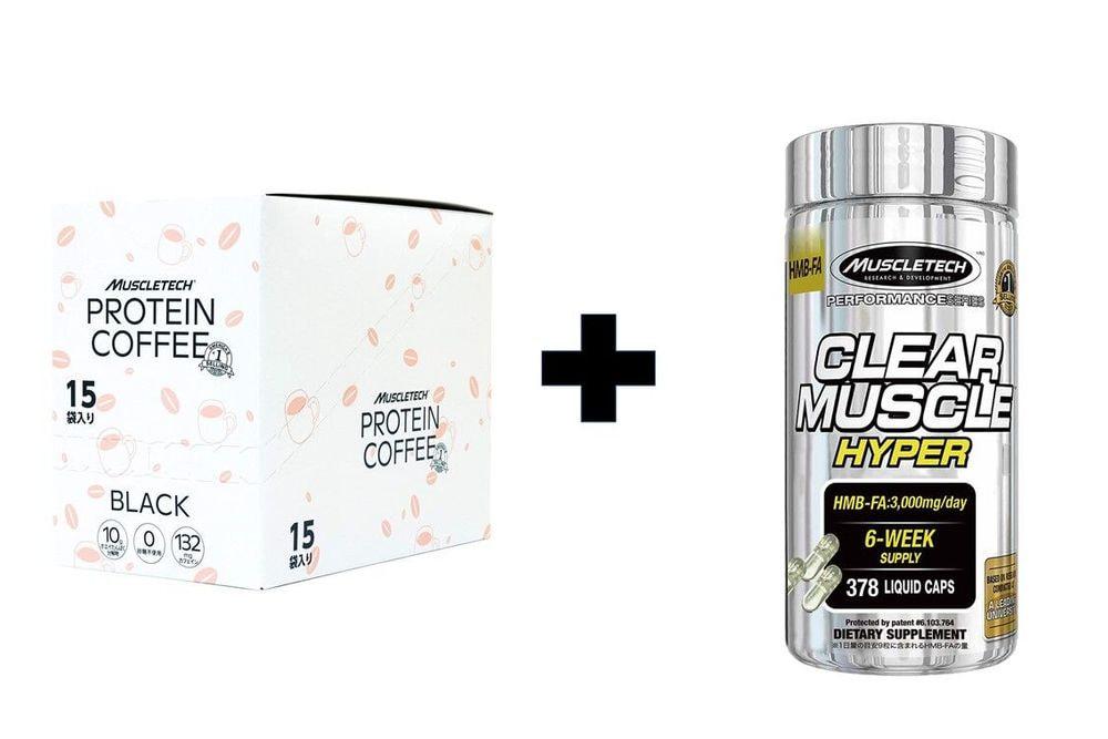 Buy1 Get1 free CLEAR-MUSCLE-HYPER +MUSCLETECH COFFEEPROTEIN 15g個別包装 1箱(15袋入)
