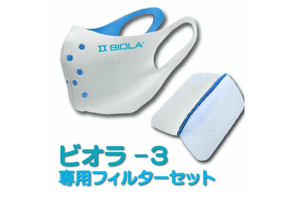 ビオラ-3(白色)マスクカバー + ビオラハイブリッドフィルター