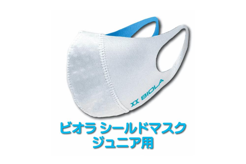 「ビオラ シールドマスク ジュニア用」(白色)