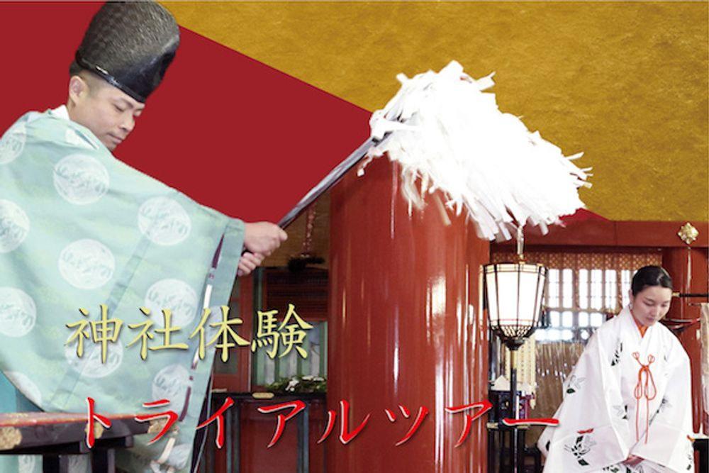 Discovering Shinto in Kanda Myoujin  < Set breakfast option>