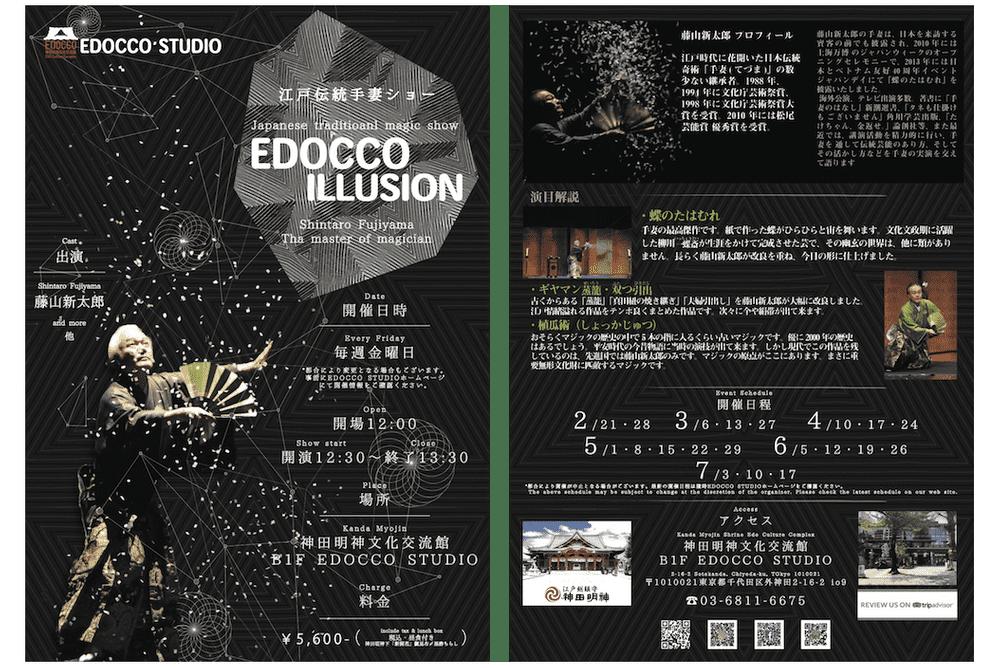 EDOCCO ILLUSION