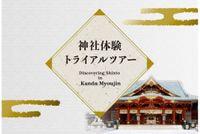神社体験トライアルツアー <ベーシックプラン+利き酒体験>