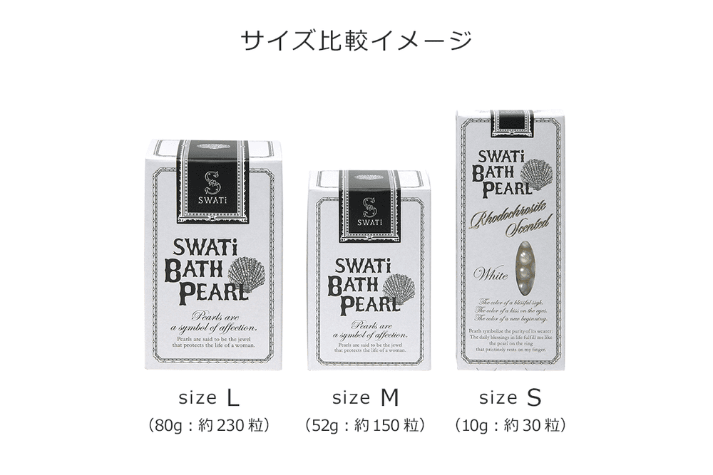 SWATi BATH PEARL WHITE(ホワイト)150粒