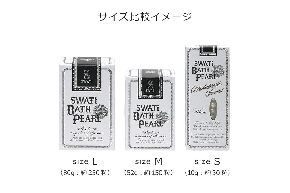 SWATi BATH PEARL WHITE(ピンク)150粒