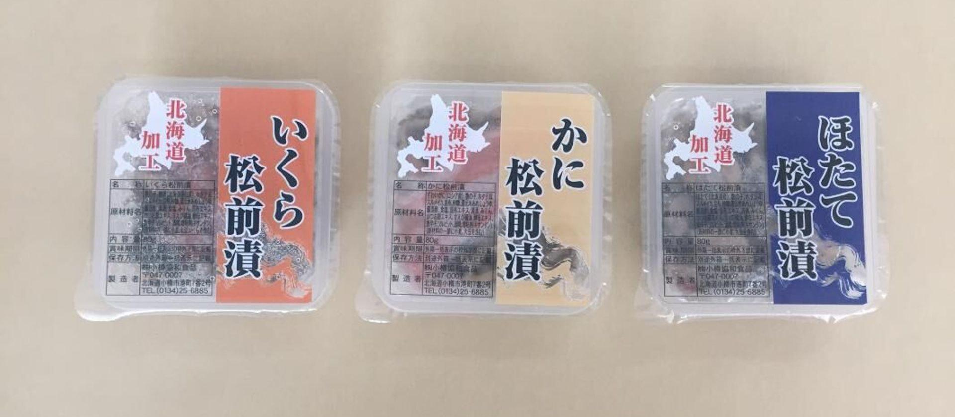 北海道 郷土料理 松前漬詰合せ
