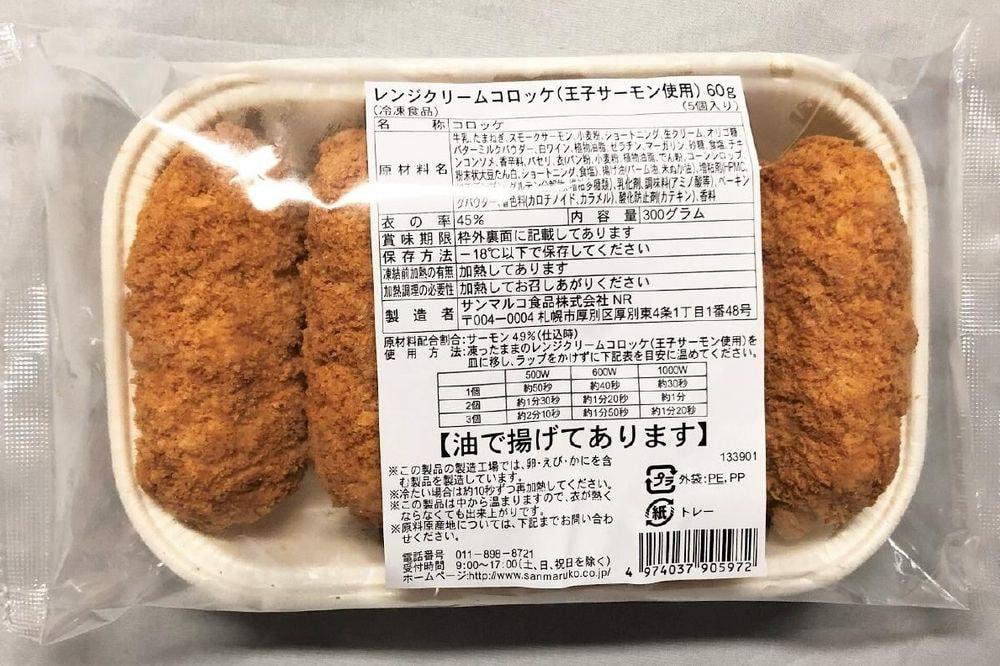 北海道 「王子サーモン」 サーモンクリームコロッケ