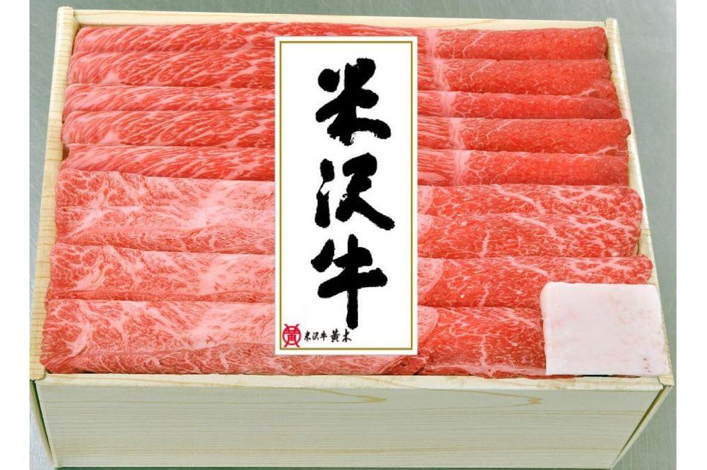 山形 創業大正12年「米沢牛 黄木」 米沢牛すき焼用食べ比べ