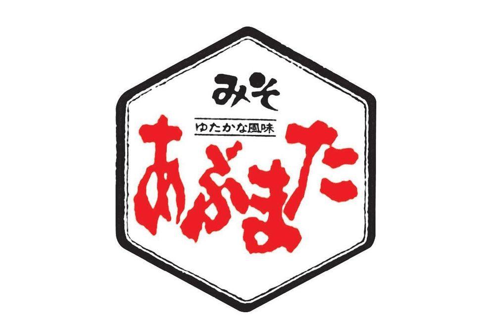 東京 明治十八年創業「あぶまた味噌」