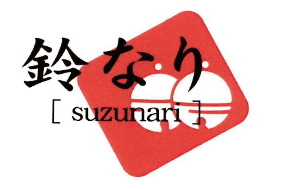 東京 「鈴なり」 村田明彦監修 レンジで簡単からあげ(2種のソース付)