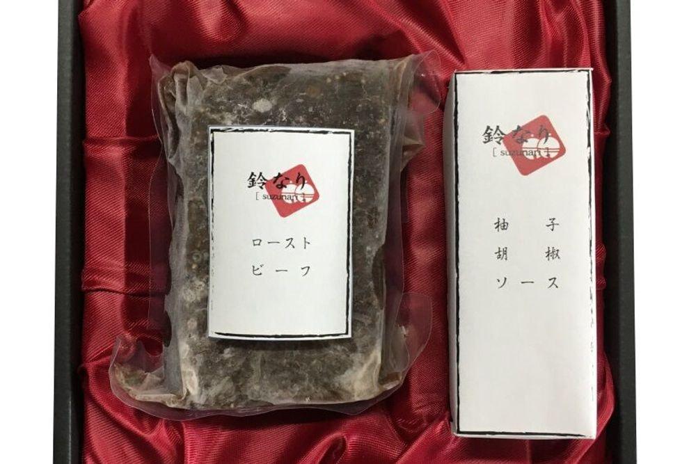 東京 「鈴なり」 村田明彦監修 ローストビーフ 柚子胡椒ソース
