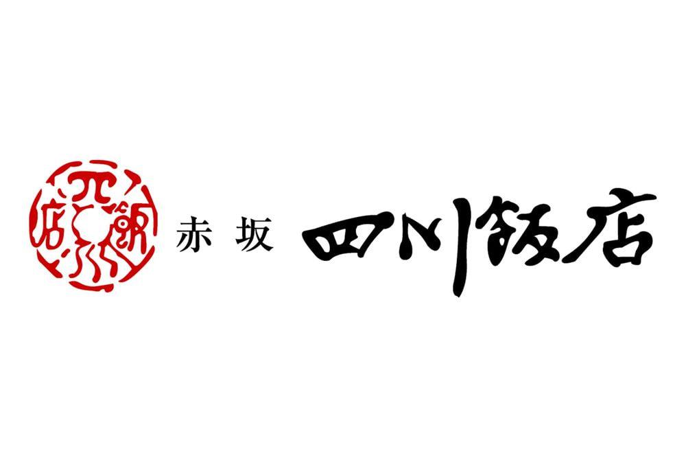 東京 「赤坂四川飯店」陳建一監修 中華料理セット