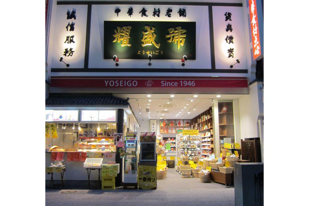 神奈川 横浜中華街「耀盛號(ようせいごう)」豚角煮ちまき