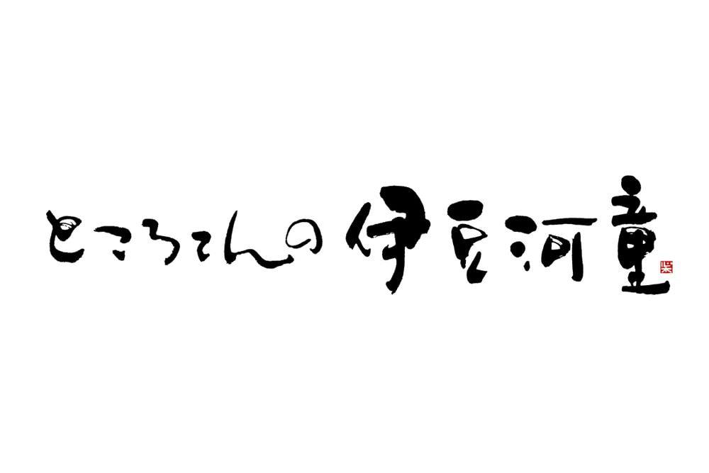 静岡 創業明治二年 「ところてんの伊豆河童」 柿田川名水ところてんとあんみつ