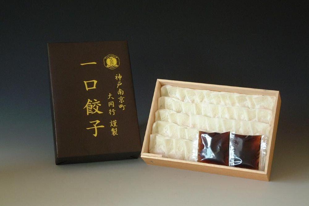 兵庫 神戸南京町 「大同行」 謹製 一口餃子