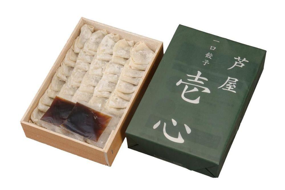 兵庫 芦屋 一口餃子「壱心」