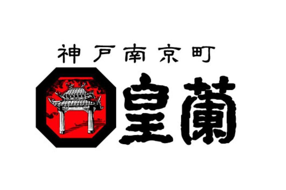 兵庫 神戸南京町 「皇蘭」 手づつみ黒豚まん