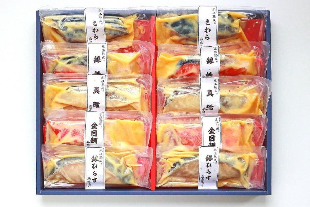 鳥取 「山陰大松」 氷温熟成 西京漬けギフトセット(10切)
