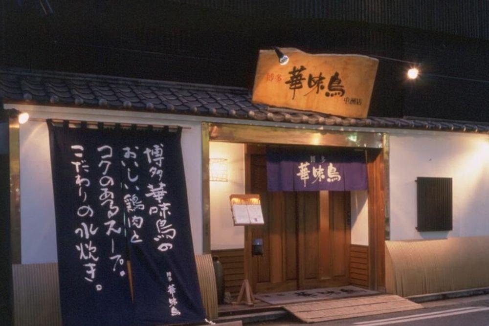 福岡 「博多華味鳥」 水たきセット