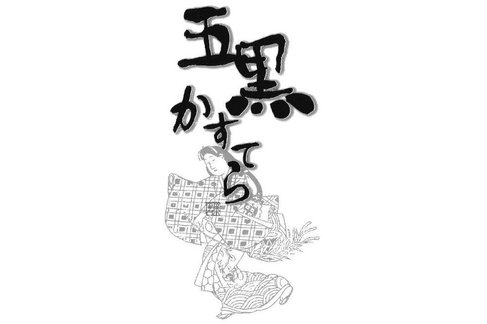 長崎 五黒カステラ