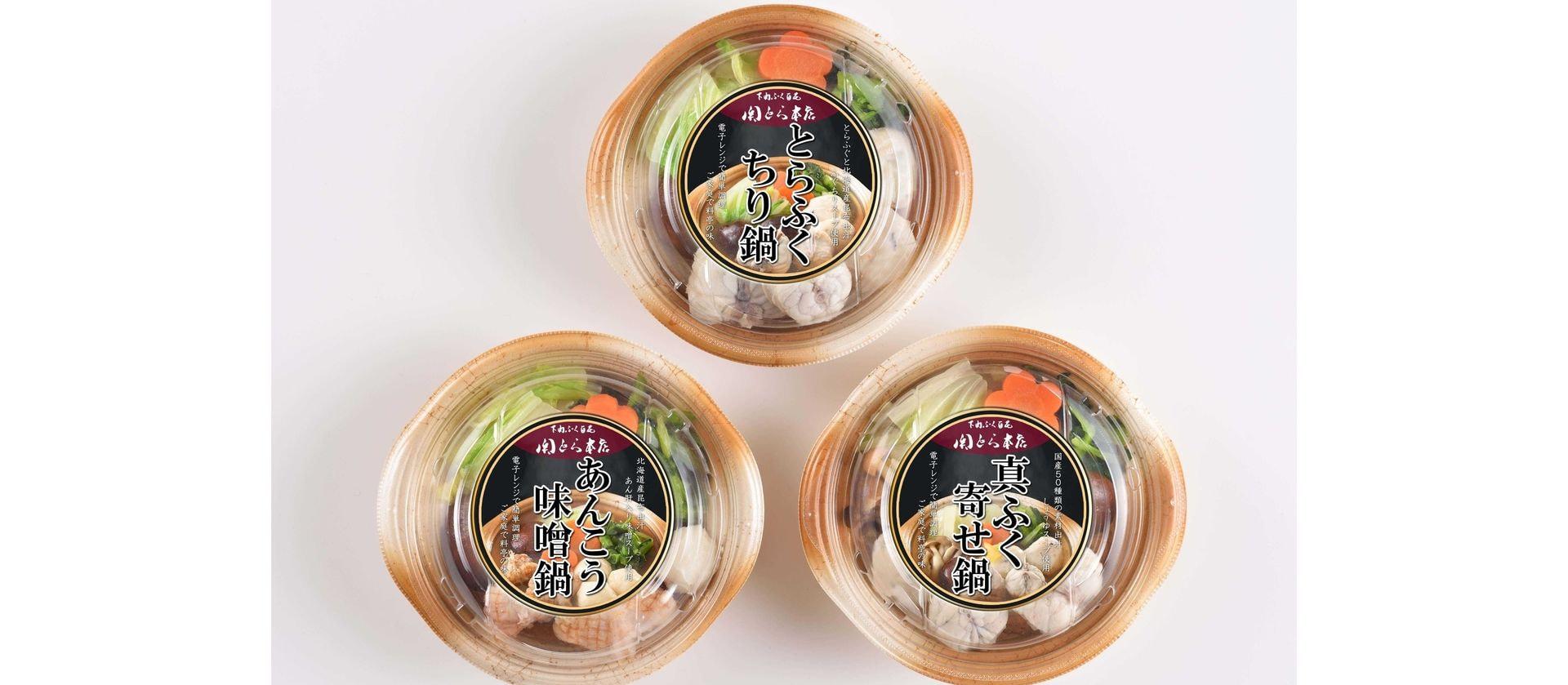 レンジで簡単 個食鍋3種セット