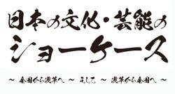 六区ブロードウェイ商店街振興組合/一般社団法人浅草六区エリアマネジメント協会