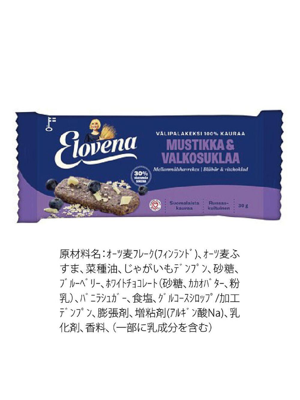 Elovena ブルーべリーホワイトチョコレート