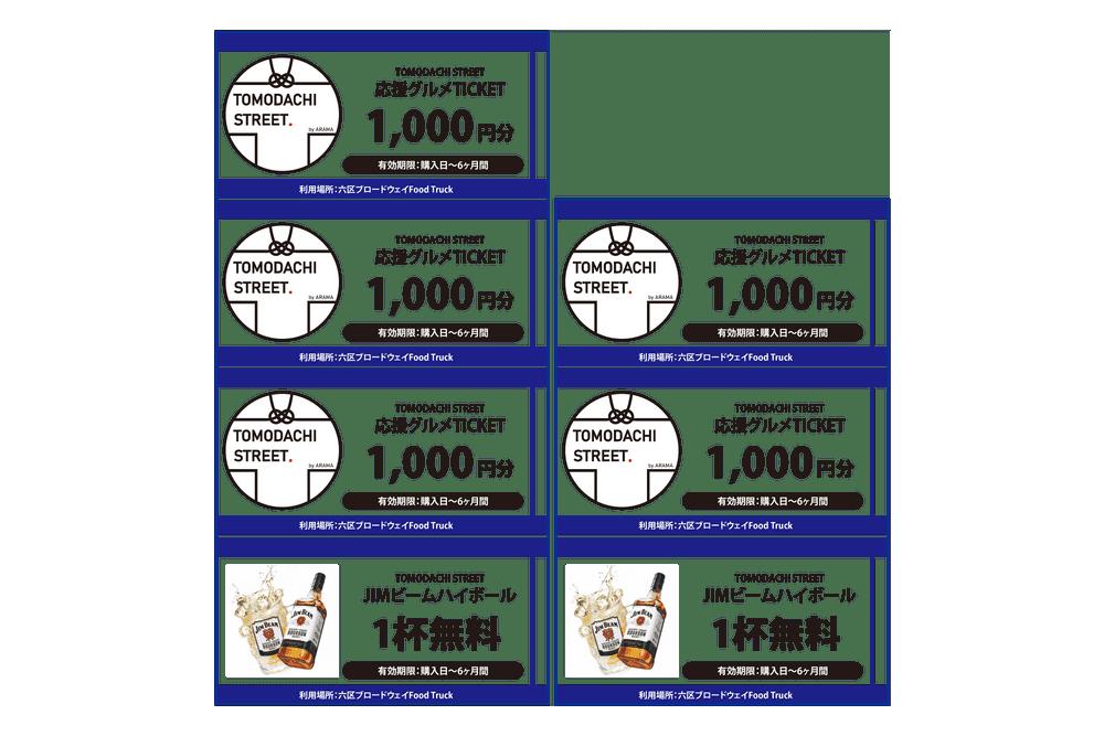 TOMODACHI STREET 【5,000円】応援グルメTICKET ※販売開始7月~