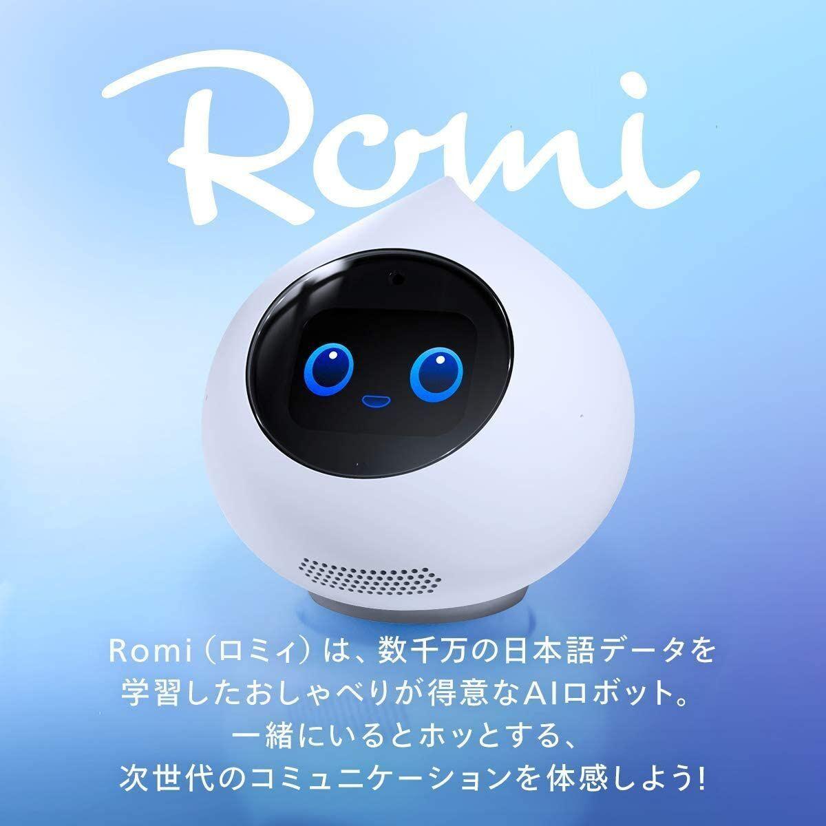 自律型会話ロボット 『Romi(ロミィ)』