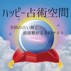 占いマッチングサイト【ハッピー占術空間】
