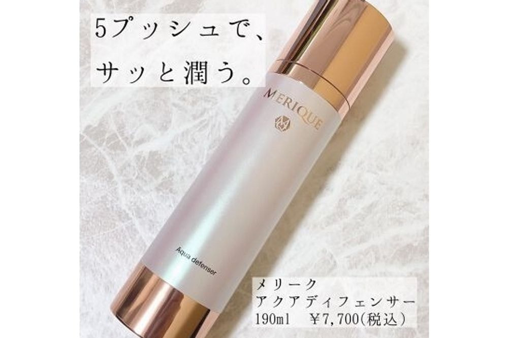 【うるおい化粧水ミスト】アクアディフェンサー