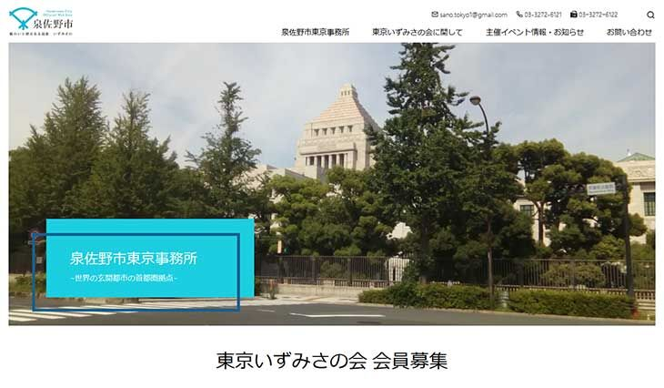 泉佐野市東京事務所様 WEB制作一人分のコストカットを実現 会員管理も有効活用