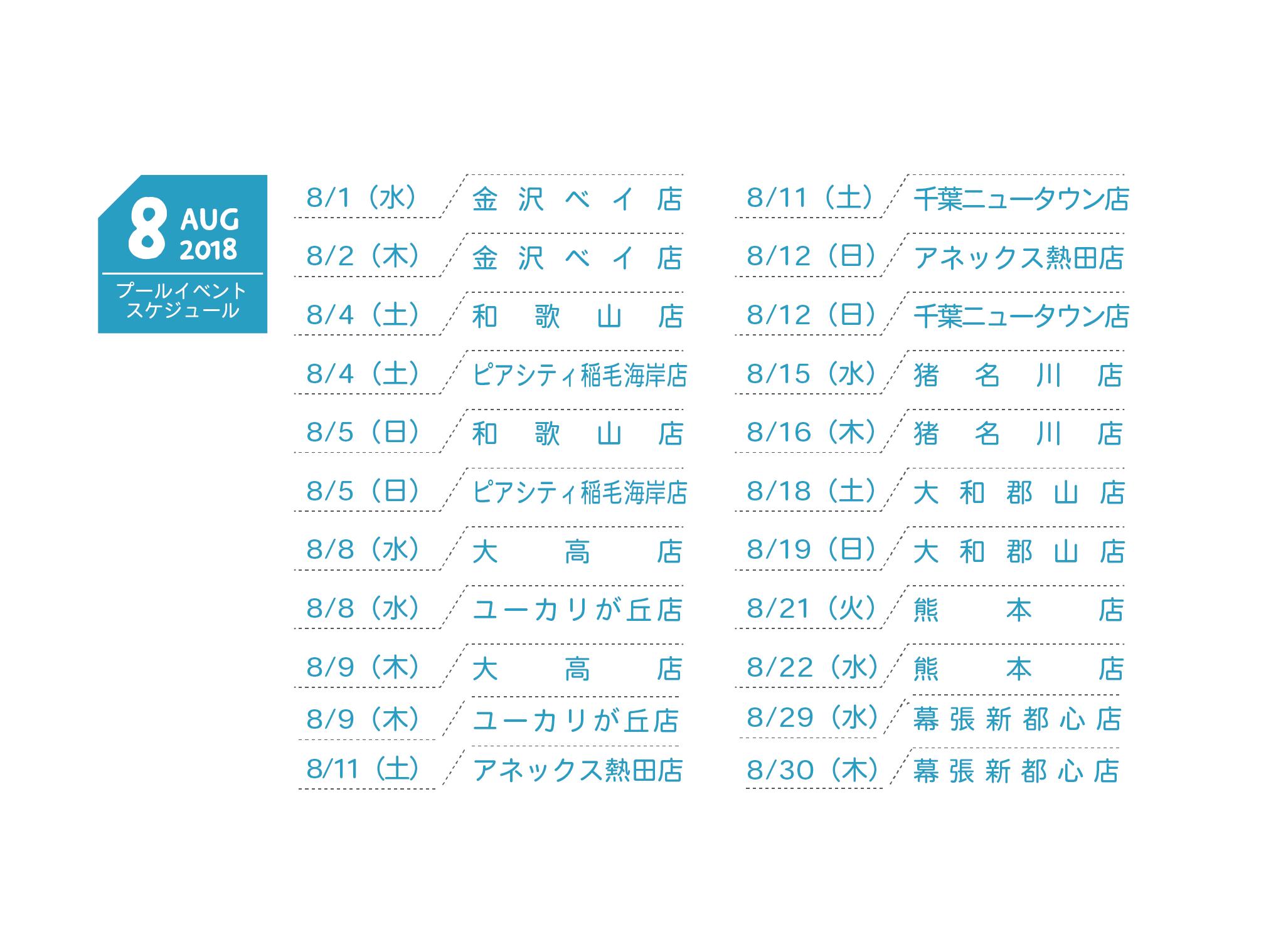イベント カレンダー8月くすみ-01.png