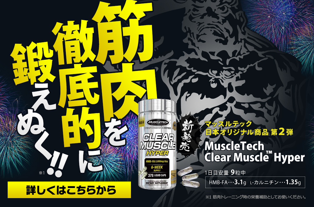 MuscleTechClear Muscle